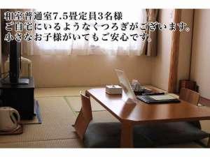 和室普通室7.5畳定員3名様ご自宅にいるようなくつろぎがございます。小さいお子様がいてもご安心です。