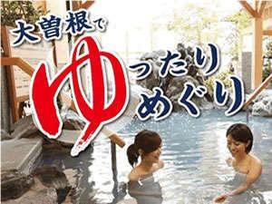 大曽根温泉「湯の城」☆ホテルから徒歩3分♪フロントにて特別割引券を販売中です。