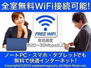 全館無料WiFiインターネット接続が利用可能になりました(2014/8/22)。
