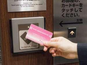 客室エレベーターご利用時にはルームキーが必要なのでセキュリティ面も安心です。