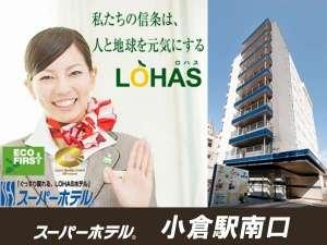 スーパーホテル小倉駅南口