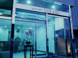 ビジネスホテルHIBARI(ビジネスホテルひばり)