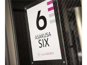 Stay SAKURA 東京 浅草 シックス