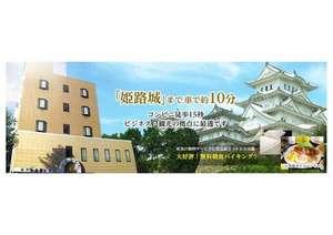 ホテル姫路ヒルズ (BBHホテルグループ) [ 兵庫県 姫路市 ]