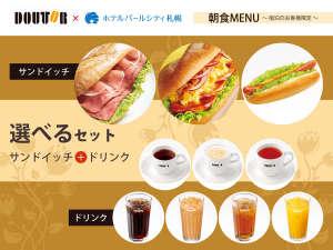 ◆ホテル南隣「ドトールコーヒー」にて選べるモーニングセット!