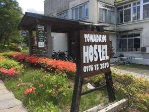十和田湖ホステルの画像