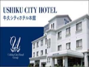 牛久シティホテル