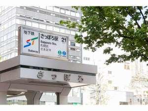 最寄り駅:地下鉄東豊線さっぽろ駅21番出口