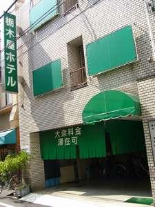 栃木屋ホテル [ 東京都 台東区 ]