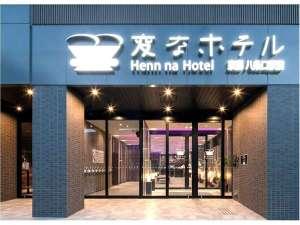 変なホテル京都八条口駅前
