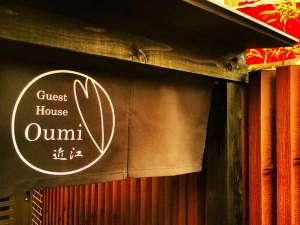 Guest House Oumi 近江 [ 京都市 中京区 ]