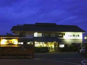 植木温泉 旅館 松乃湯:写真