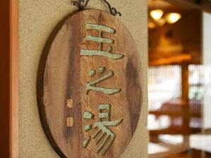 松本浅間温泉 ホテル玉之湯の画像