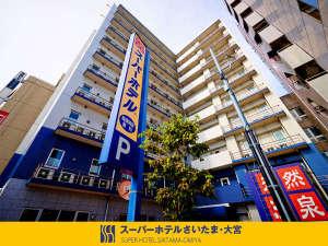 スーパーホテルさいたま・大宮駅西口 天然温泉 さくらの湯