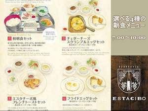 【2020年10月~12月】選べる朝食