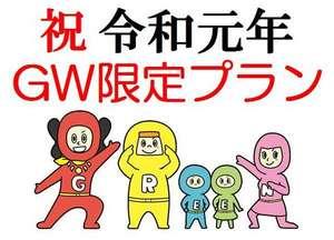 祝!新元号「令和」&GWでお得(^^♪