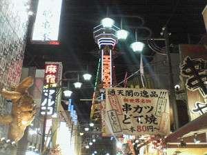 【新世界】大阪のシンボル通天閣。スパワールドから徒歩5分です。
