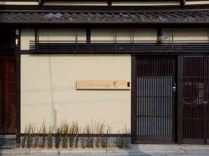 藏や 清水五条 [ 京都市 東山区 ]