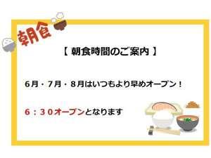 【6~8月】朝食オープンが6:30からになります!