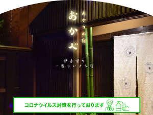 客室は限定4室【2つの貸切風呂が無料】伊香保で一番小さな料理宿