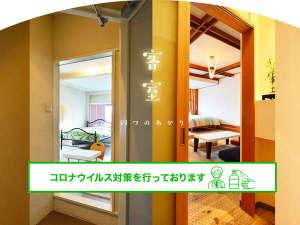 【四つのあかり】客室数は伊香保の宿泊施設の中で一番少なく4室。4室とも全く異なるつくり。