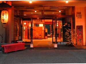 湯元 宝の家 image