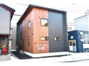 HOUSE HOTEL 胡摩 [ 札幌市 中央区 ]