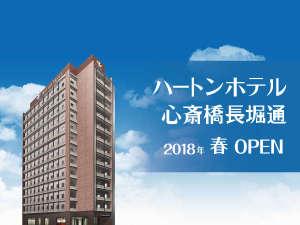ハートンホテル西梅田 image