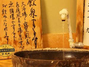 【飲泉所】飲泉もできるやさしい谷川の湯。