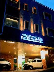 ビジネス金子ホテル:写真