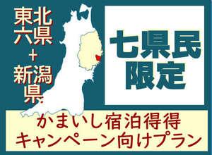 GoTo割引から更に現地で3千円割引!割引後の総額が千円以上/1人要。このバナーのあるプランから♪