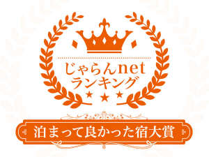 じゃらんnetランキング2018 泊まって良かった宿大賞 岡山県101-300室部門 3位