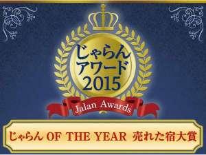 じゃらんアワード2015売れた宿大賞東海第3位受賞