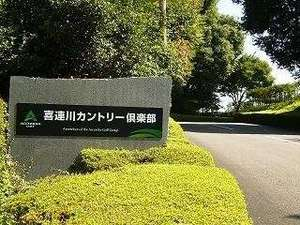 喜連川カントリー倶楽部&美肌温泉ホテル喜連川のイメージ