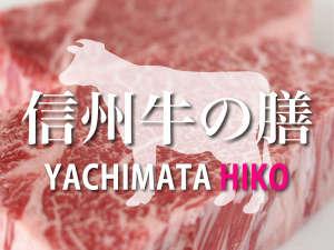 【信州牛の膳】やちまたHIKOコース!