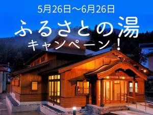 「5/26~6/26限定]ふるさとの湯キャンペーン!