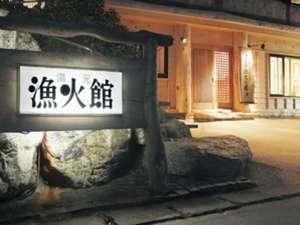 函館市湯の川湯元漁火館:写真