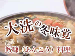 大洗の冬味覚 絶品!鮟鱇(あんこう)料理
