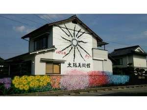 太陽美術館 [ 小田郡 矢掛町 ]