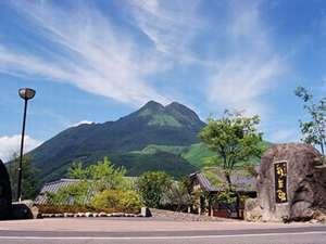 由布岳を身近に感じる -柚富の郷 彩岳館-:写真