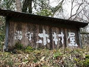 にごり湯の宿 湯守 木村屋の画像
