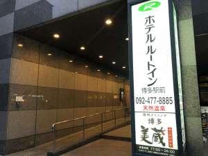 天然温泉 ホテルルートイン博多駅前-博多口-