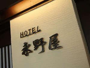 ホテル永野屋