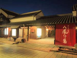 かつらぎ温泉 八風の湯 宿「八風別館」の画像