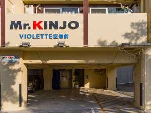 Mr.KINJO VIOLETTE 空港前 image