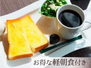 お得な軽朝食
