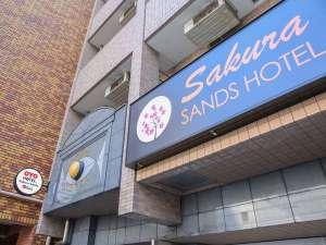 サクラサンズホテル