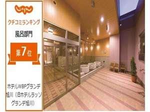 じゃらんクチコミランキングお風呂部門北海道7位!クチコミ4.7の天然温泉「みなぴりかの湯」