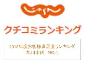 2018年度お客様満足度旭川市内NO.1!