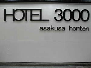 ホテル3000 浅草 本店